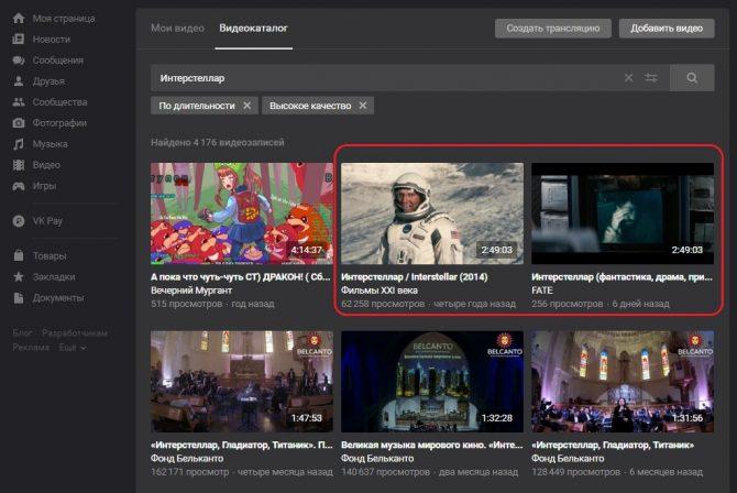 Просмотр фильма на компьютере онлайн через ВКонтакте