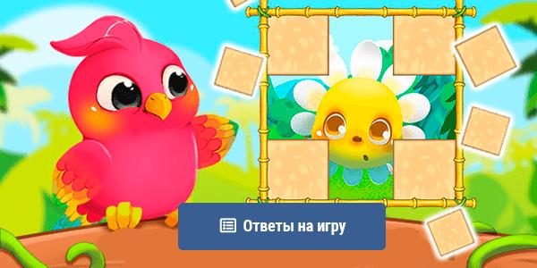 Птица Говорун - ответы на игру