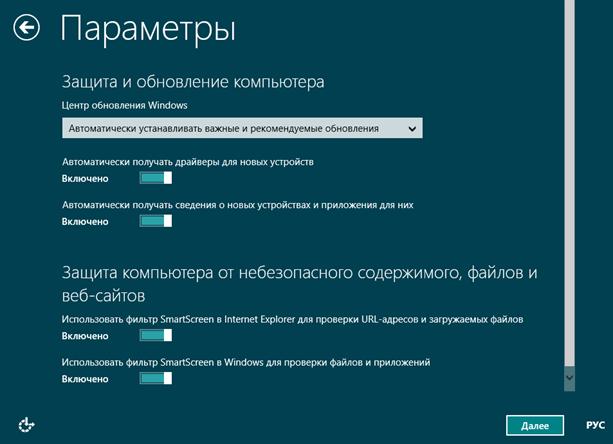 Различные настройки Windows 8