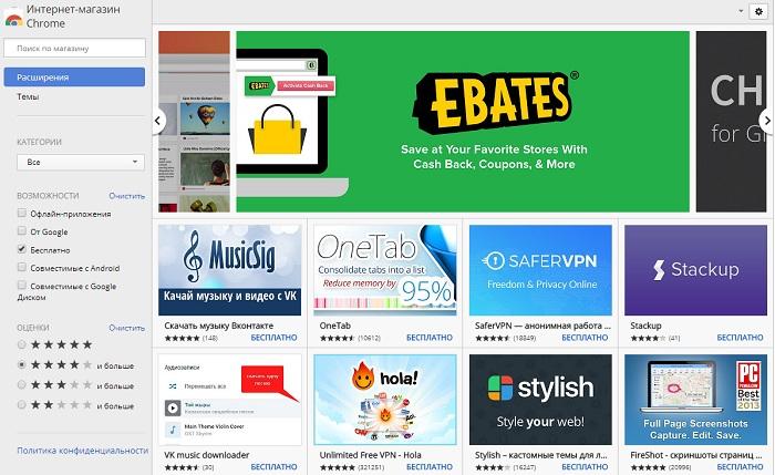 Расширения в интернет-магазине Chrome