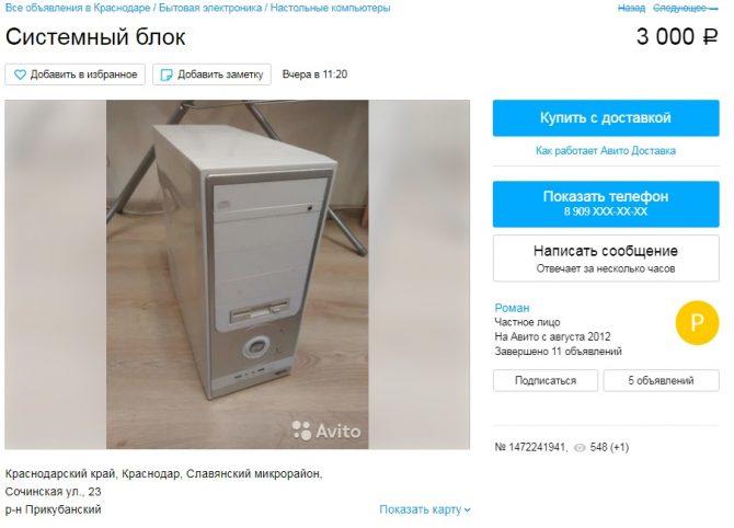 Системный блок за 3 тысячи рублей
