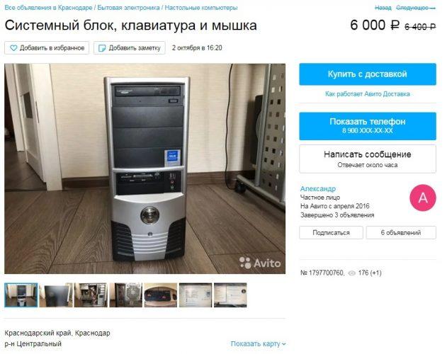 Системный блок за 6 тысяч рублей