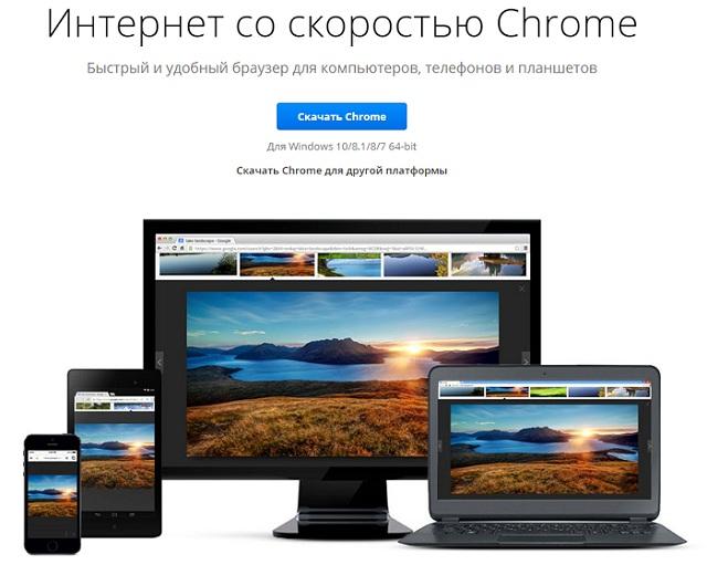 Скачать Chrome с официального сайта