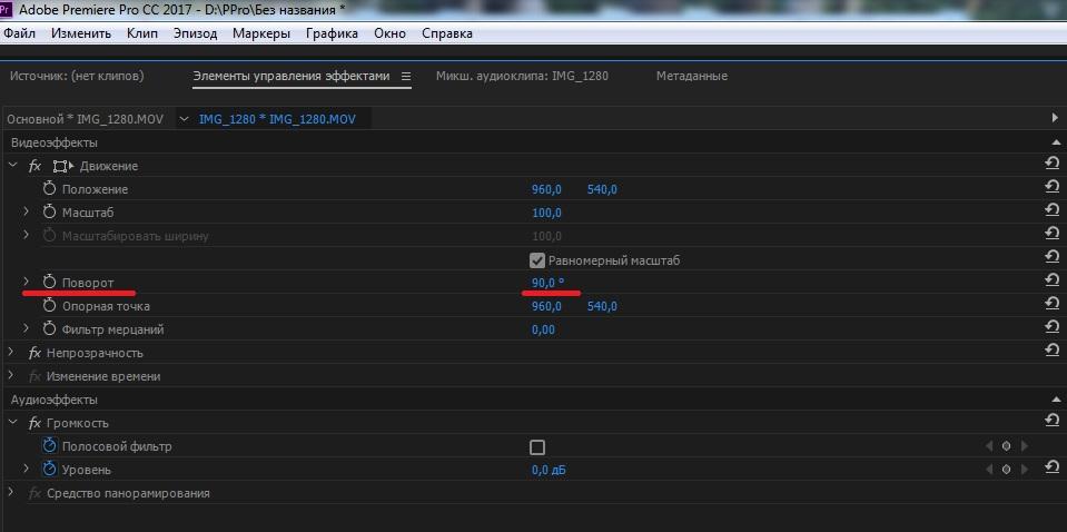 Поворот видео при помощи Adobe Premier Pro