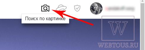 Поиск похожих картинок в Yandex