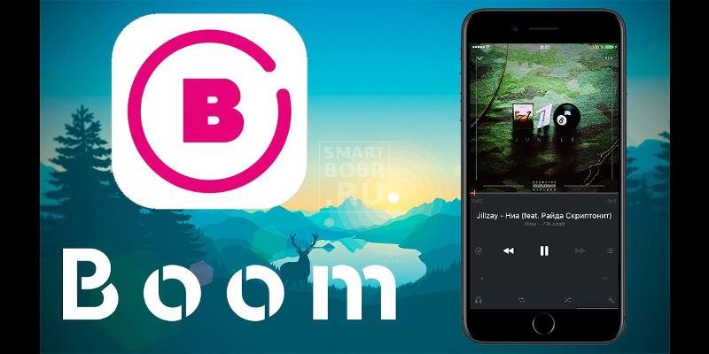 Приложение BOOM для андроид