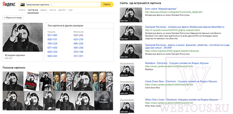 Результат поиска по оригинальному изображению