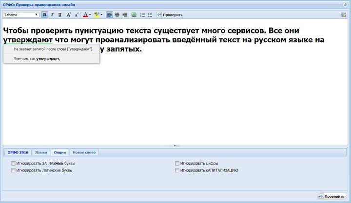 Проверили текст на запятые в сервисе Орфо ру