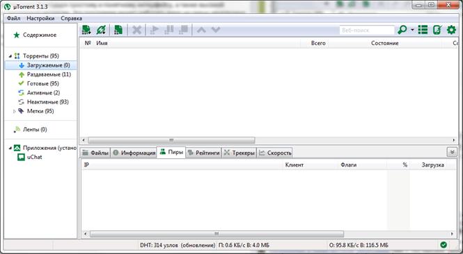 µTorrent программа