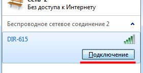 Вай-Фай точка DIR-615 с закрытым доступом