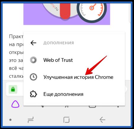 Выбираем - Улучшенная история Chrome