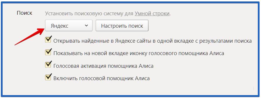 Выбираем Яндекс - как поисковую систему по умолчанию