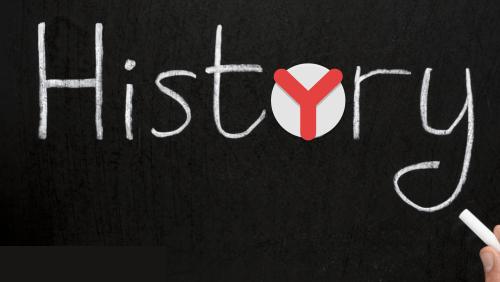 Где находится и как посмотреть историю браузера Яндекс
