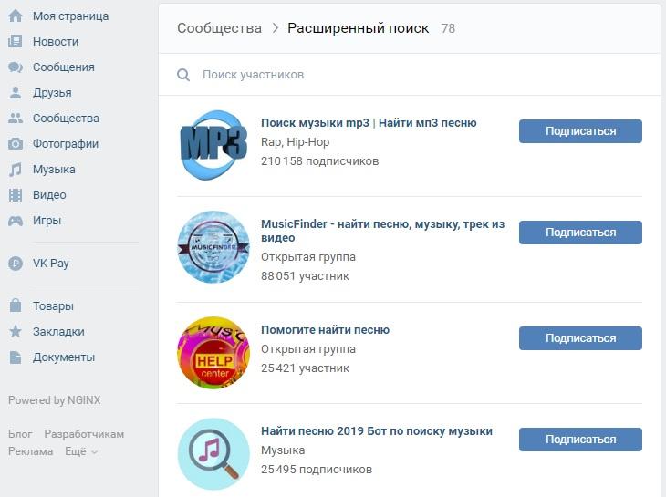 Группы ВКонтакте по поиску песен