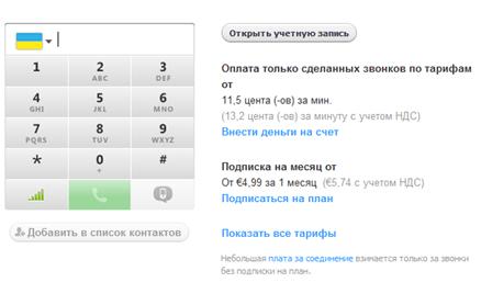 Звонки на телефон в Скайпе