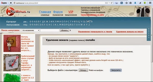Интерфейс веб-сервиса Ru.Minus