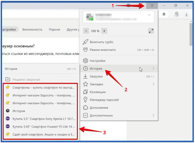 Как увидеть историю в Яндекс браузере