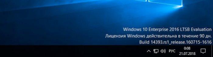Лицензия Windows действительна в течение 90 дней