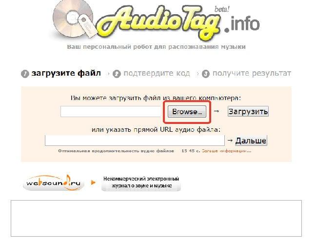 Найти музыку по звуку онлайн на AudioTag.info