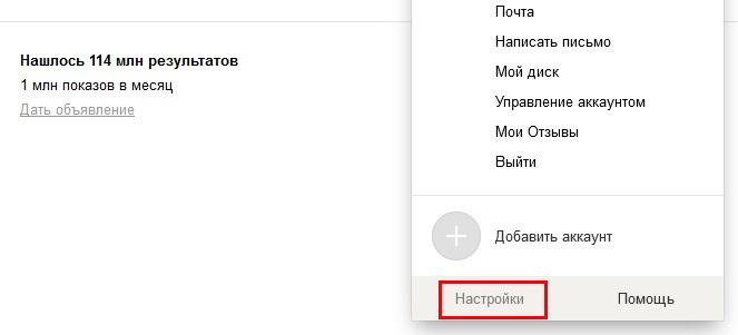 Настройки профиля в Yandex