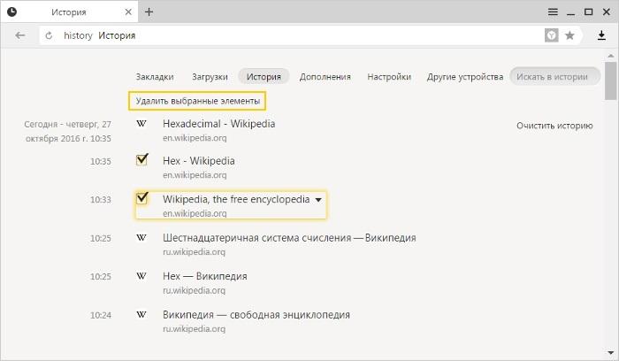 Очистка истории в Яндекс Браузере