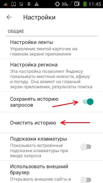 Очистка истории в мобильном приложении Yandex