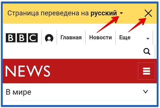 Переведённая страница на русский язык