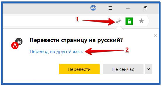 Перевод на другой язык в Yandex браузере