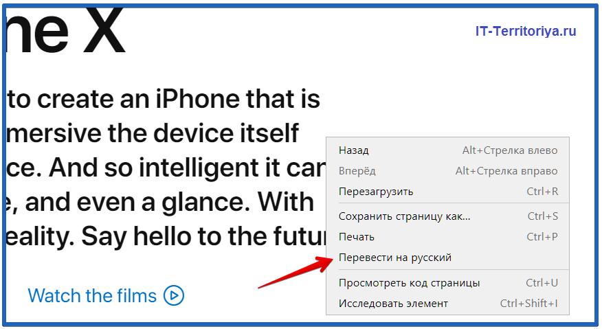 Перевод на русский в Яндекс браузере через контекстное меню
