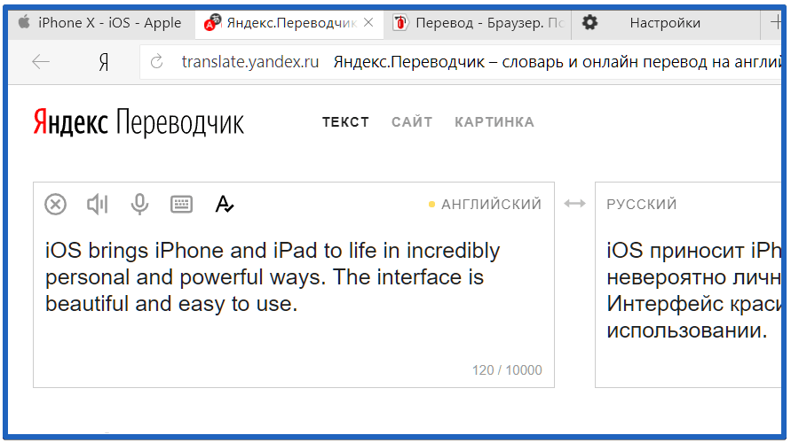 Перевод фрагмента текста через сайт Яндекса