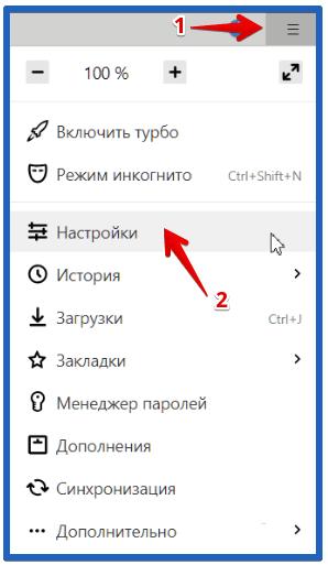 Переходим в настройки Яндекс браузера