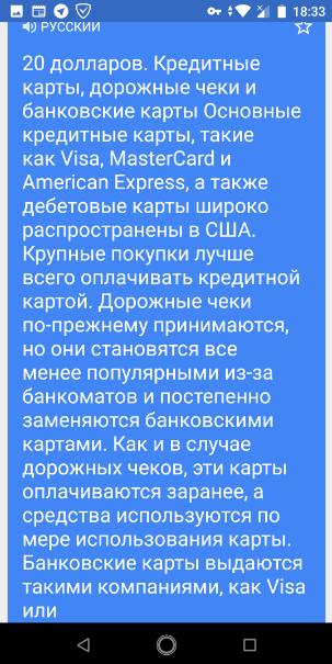 Получили перевод текста