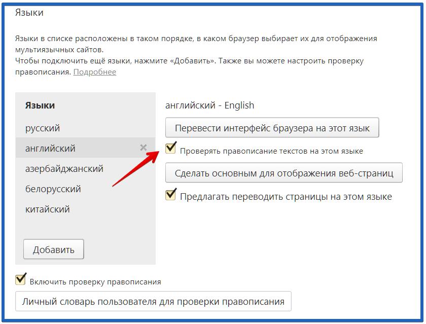 Проверять правописание текстов на этом языке