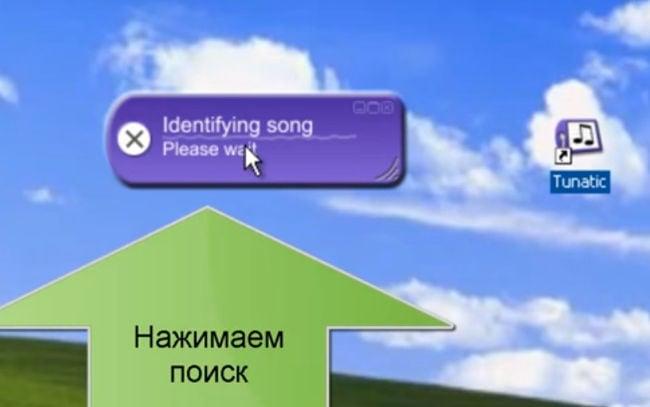 Распознавании песни на Windows в приложении Tunatic