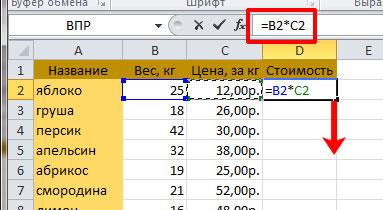 Растягиваем формулу для рассчета стоимости