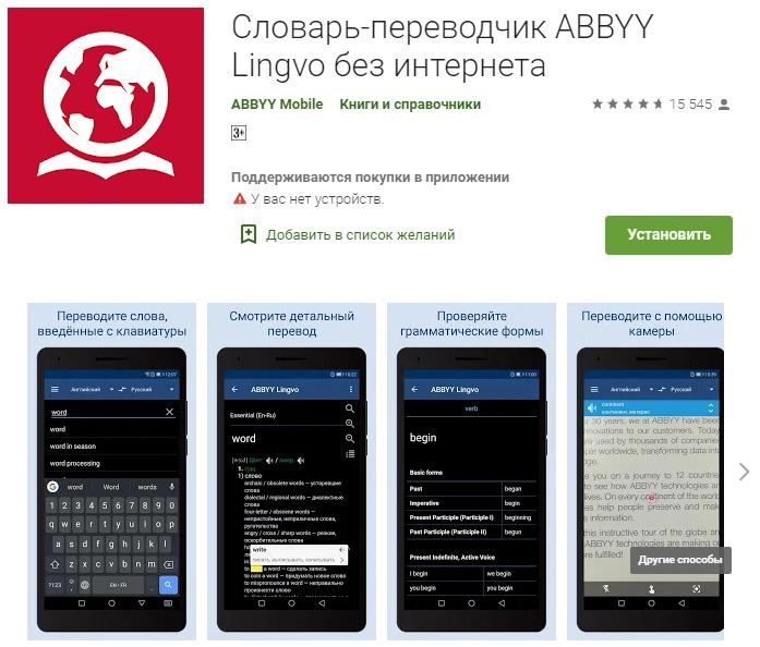 Словарь-переводчик ABBYY Lingvo без интернета