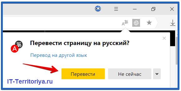 Сообщение - Перевести страницу на русский