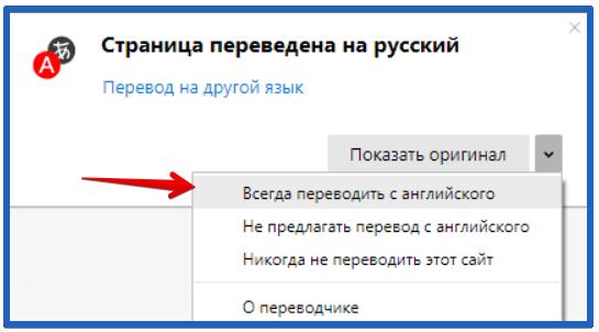 Способ включения автоматического перевода в Яндекс браузере