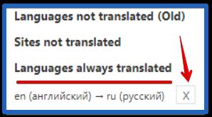 Убираем автоматические настройки перевода