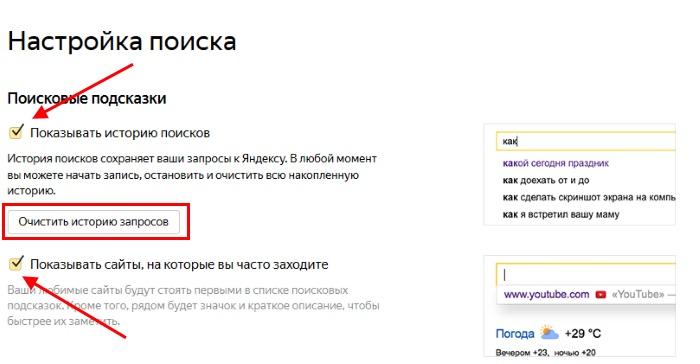 Удаление истории поисковых запросов в профиле Яндекс