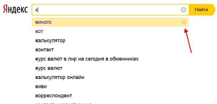 Удаление подсказок в поисковой строке Yandex
