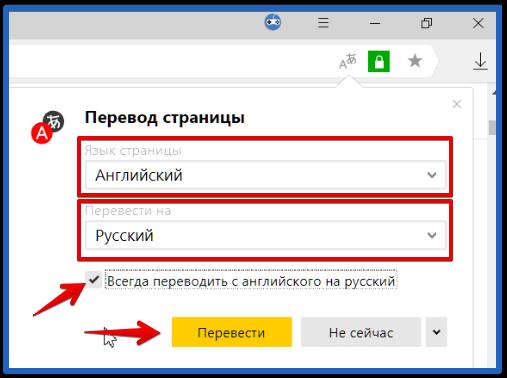 Установка автоматического перевода в Яндекс браузере