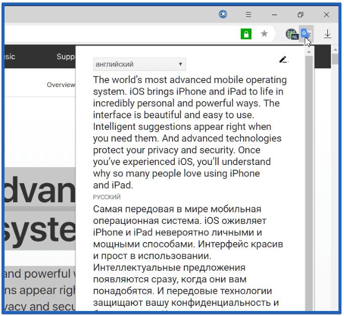 Google Переводчик - расширение для Яндекс браузера