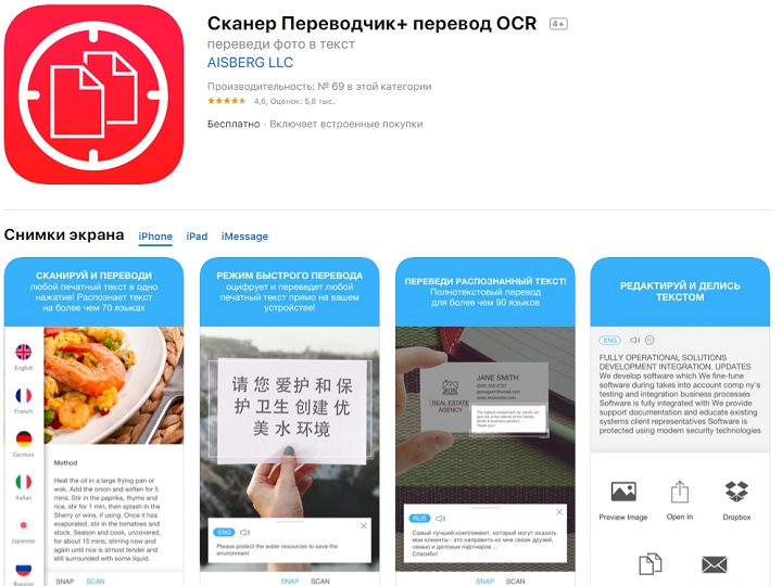 Scan & Translate для iPhone