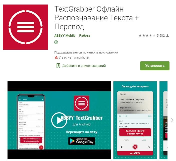 TextGrabber Офлайн Распознавание Текста и перевод