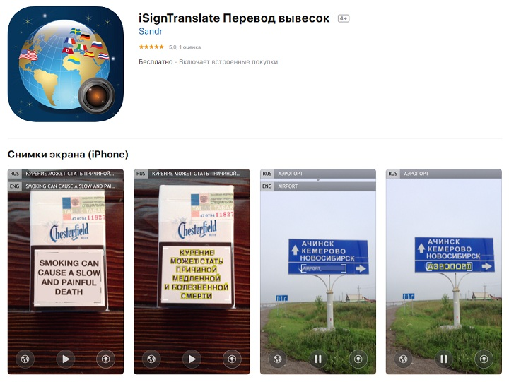 iSignTranslate для iPhone