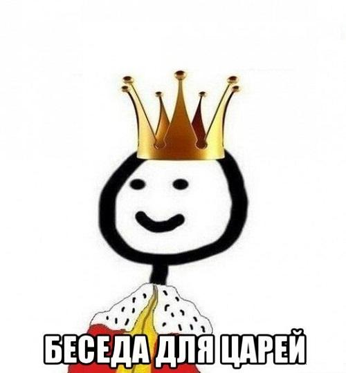 Беседа для царей