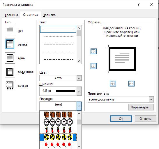 Выбираем рисунок для красивой рамки вокруг текста
