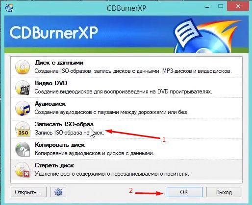 Выбор типа записи в меню CDBurnerXP