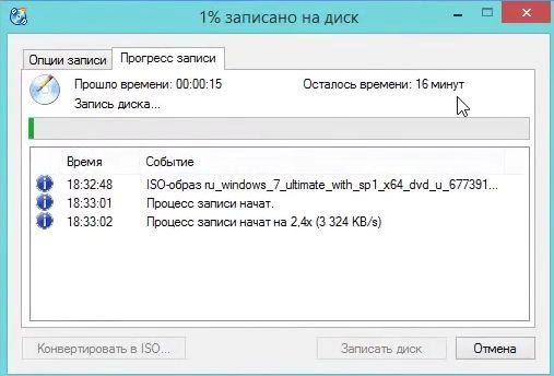 Запись iso-образа на диск